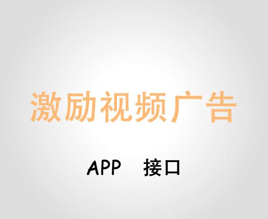 APP激勵視頻廣告接口