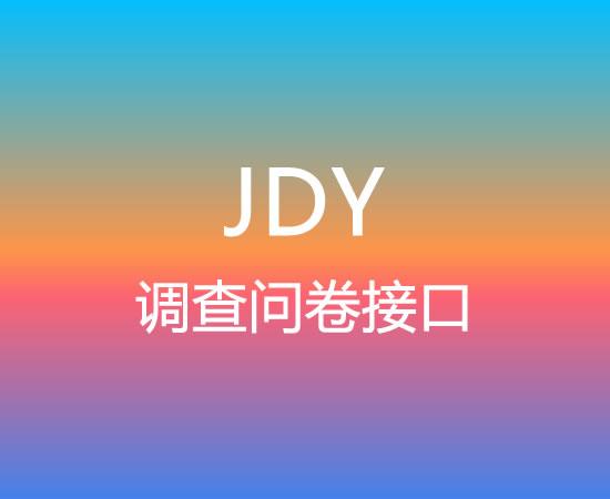 JDY调查问卷接口渠道