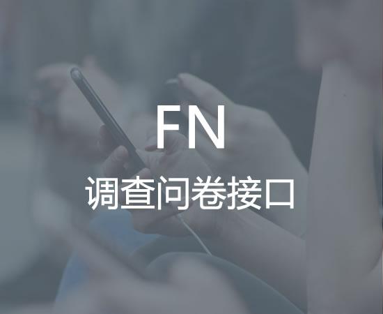 FN调查问卷接口渠道